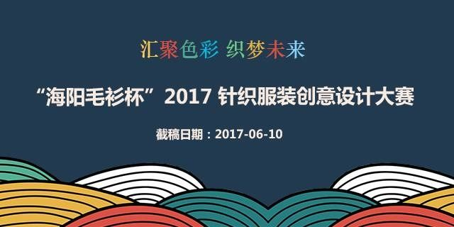 毕业大秀来啦(Ⅰ)- 2017中国国际大学生时装周